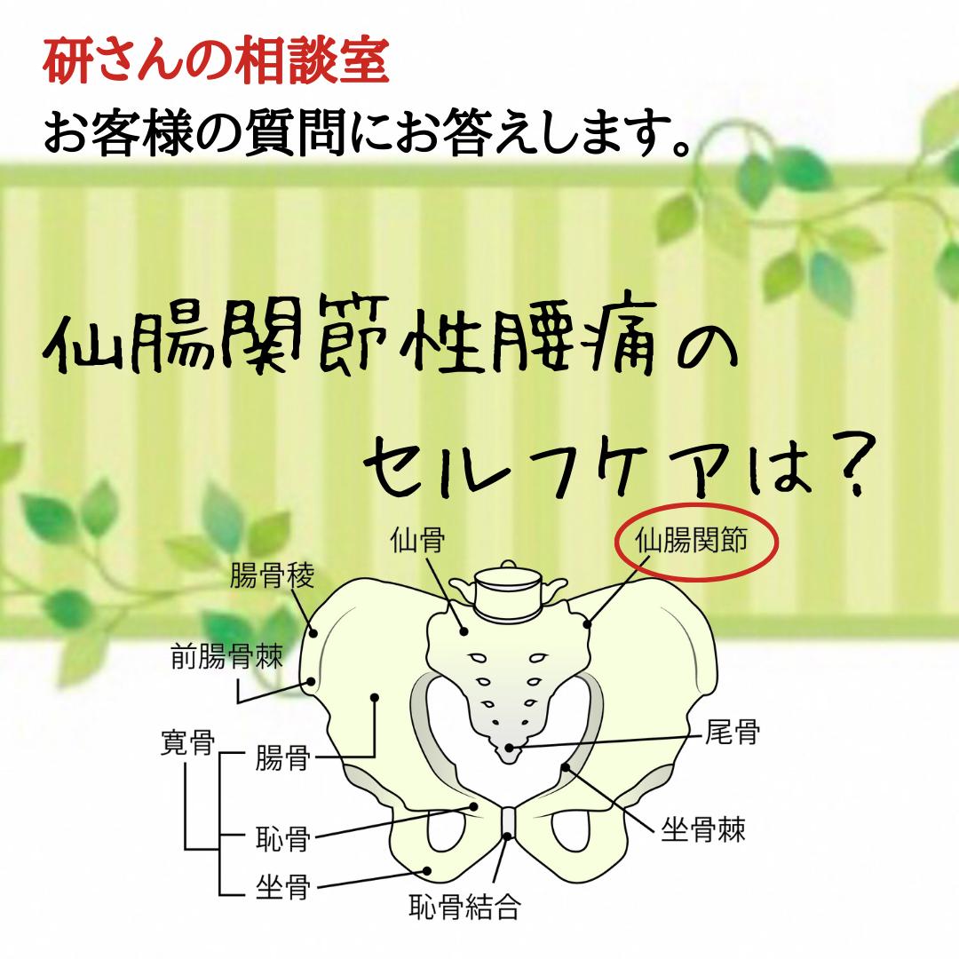 仙腸関節性腰痛のセルフケアは?